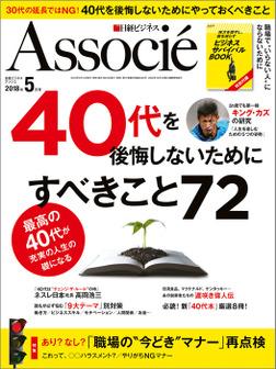 日経ビジネスアソシエ 2018年5月号 [雑誌]-電子書籍