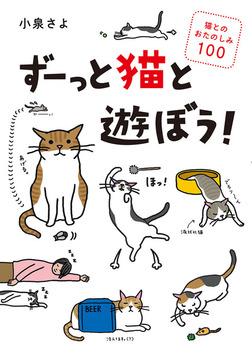 ずーっと猫と遊ぼう! 猫とのおたのしみ100-電子書籍