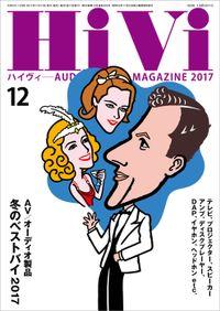 HiVi (ハイヴィ) 2017年 12月号
