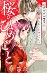桜のひめごと ~裏吉原恋事変~ 分冊版(5)