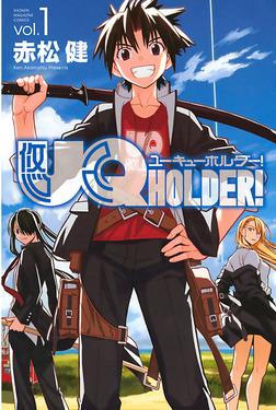 UQ HOLDER!(1)-電子書籍