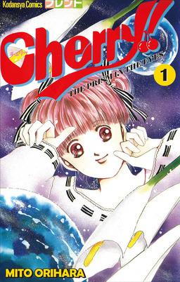 Cherry!, Volume 1