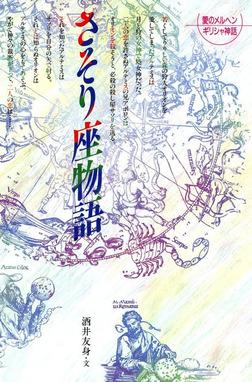 さそり座物語-電子書籍