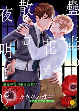 蠱毒の花が散る夜明け (1)-電子書籍