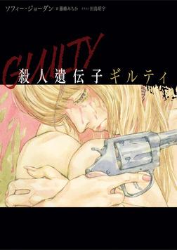 殺人遺伝子 ギルティ-電子書籍