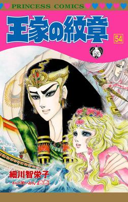 王家の紋章 54-電子書籍