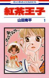 【期間限定 無料お試し版】紅茶王子(花とゆめコミックス)