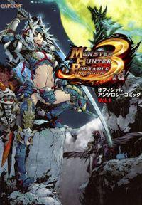 モンスターハンターポータブル 3rd オフィシャルアンソロジーコミック Vol.1