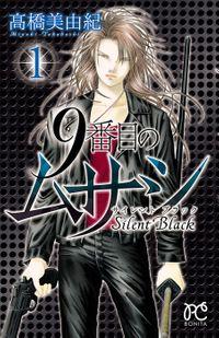【期間限定 無料お試し版】9番目のムサシ サイレント ブラック 1