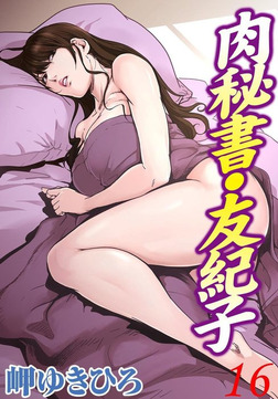 肉秘書・友紀子 16-電子書籍
