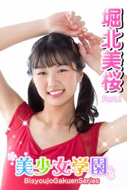 美少女学園 堀北美桜 Part.1-電子書籍