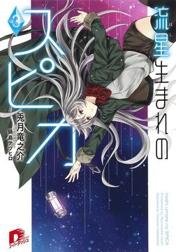 流星生まれのスピカ 3-電子書籍