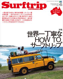 サーフトリップジャーナル 2016年6月号 vol.86-電子書籍