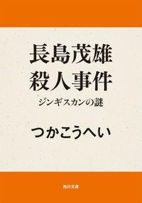 長島茂雄殺人事件 ジンギスカンの謎