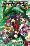 ポケットモンスターSPECIAL Ωルビー・αサファイア(てんとう虫コミックス)