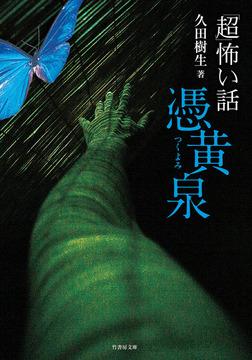 「超」怖い話 憑黄泉-電子書籍