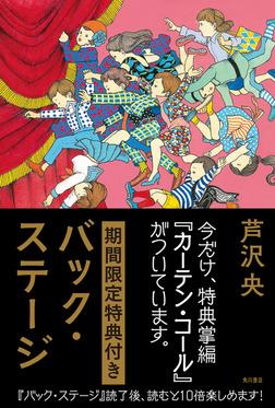 バック・ステージ【期間限定特典付き】-電子書籍