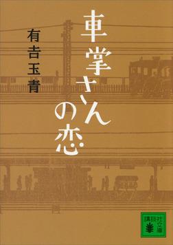 車掌さんの恋-電子書籍