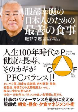 服部幸應の日本人のための最善の食事-電子書籍