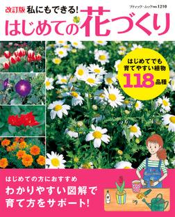 改訂版 はじめての花づくり-電子書籍