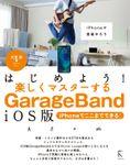 はじめよう!楽しくマスターするGarageBand iOS版 〜iPhoneでここまでできる!〜