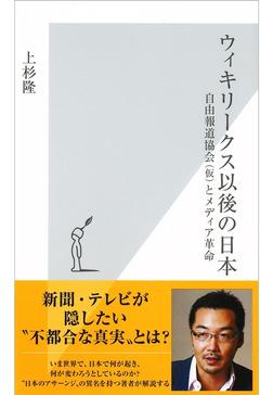 ウィキリークス以後の日本~自由報道協会(仮)とメディア革命~-電子書籍