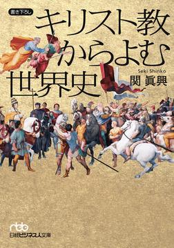 キリスト教からよむ世界史-電子書籍