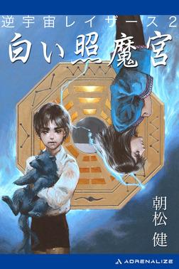 逆宇宙レイザース(2) 白い照魔宮-電子書籍