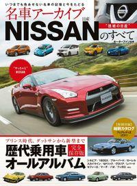 名車アーカイブ NISSANのすべて