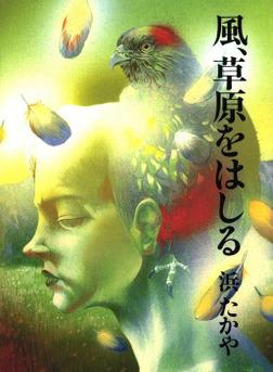 ユルン・サーガ4 風、草原をはしる-電子書籍