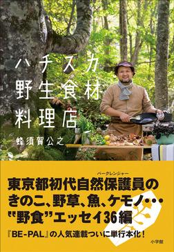 ハチスカ野生食材料理店-電子書籍