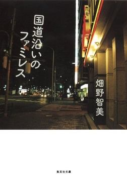 国道沿いのファミレス-電子書籍