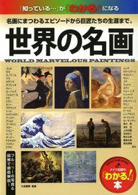 世界の名画 : 「知っている...」が「わかる!」になる 名画にまつわるエピソードから巨匠たちの生涯