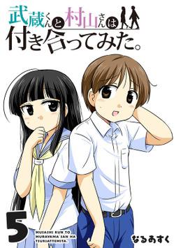 武蔵くんと村山さんは付き合ってみた。(5)-電子書籍