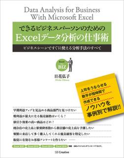 できるビジネスパーソンのためのExcelデータ分析の仕事術-電子書籍