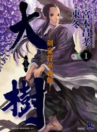大樹―剣豪将軍義輝―(1)