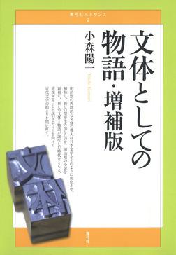 文体としての物語 増補版-電子書籍