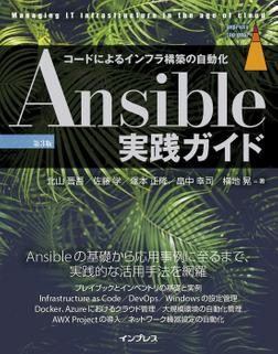 Ansible実践ガイド 第3版-電子書籍