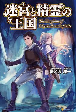 迷宮と精霊の王国-電子書籍