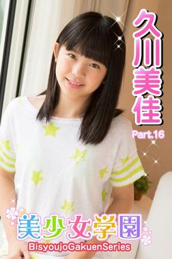 美少女学園 久川美佳 Part.16-電子書籍