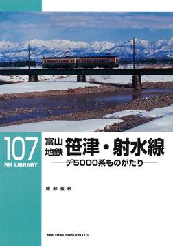 富山地鉄 笹津・射水線-電子書籍