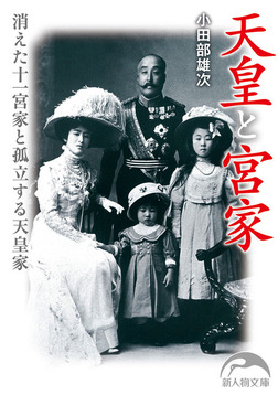 天皇と宮家-電子書籍