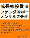 成長株投資法【ファンダメンタルズ分析】四季報の読み方 決算書分析