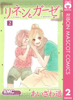 リネンとガーゼ 2-電子書籍