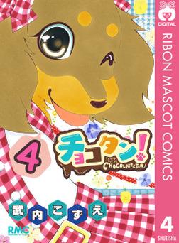 チョコタン! 4-電子書籍