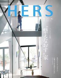 HERS(ハーズ) 2020年 1月号