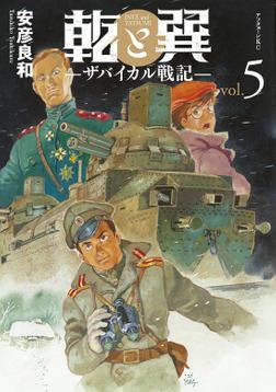 乾と巽―ザバイカル戦記―(5)-電子書籍