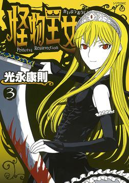 怪物王女(3)-電子書籍