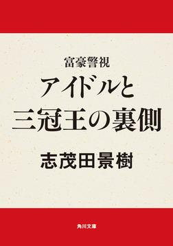 富豪警視 アイドルと三冠王の裏側-電子書籍