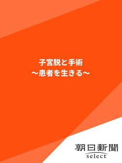 子宮脱と手術 ~患者を生きる~-電子書籍